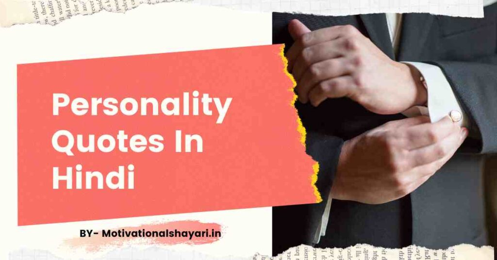 [BEST] 50 + Personality Quotes In Hindi [2021]
