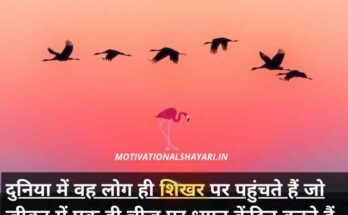 Shayari-On-Self-Confidence-In-Hindi-5