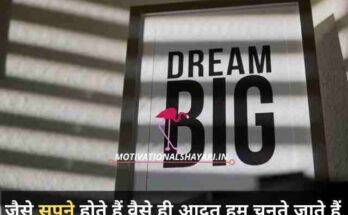 Motivational Shayari On Dreams In Hindi