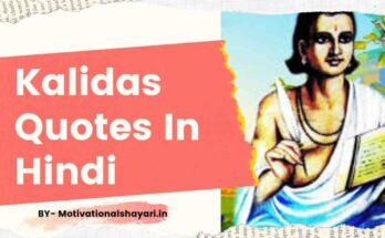 Kalidas Quotes In Hindi