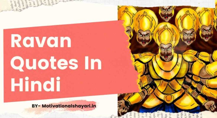 Ravan Quotes In Hindi