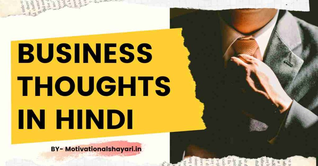 65+ Business Thoughts In Hindi,Business Motivational Quotes [2021]