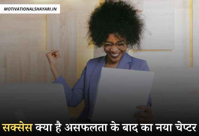 Business Thoughts In Hindi