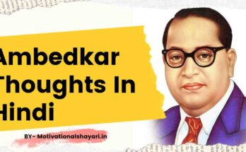 Ambedkar Thoughts In Hindi
