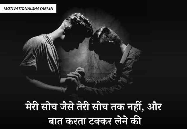 Dabang Shayari In Hindi