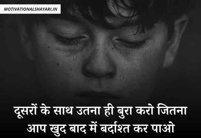 Emotional Thoughts In Hindi