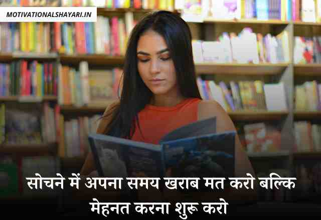 Good Thoughts For School Students In Hindi
