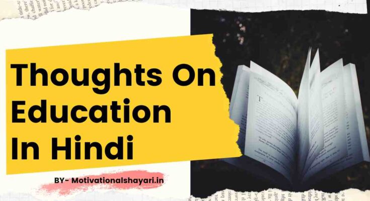 Thoughts On Education In Hindi