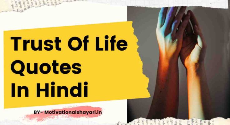 Trust Of Life Quotes In Hindi