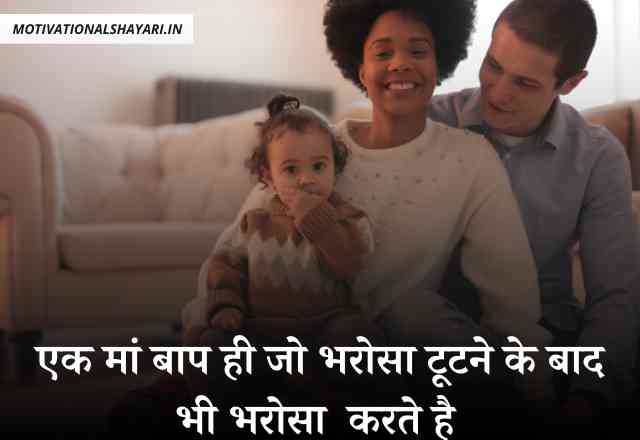 Believe Quotes In Hindi