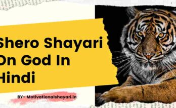 Shero Shayari On God In Hindi