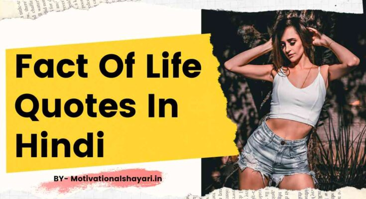 Fact Of Life Quotes In Hindi