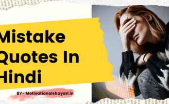 Mistake Quotes In Hindi