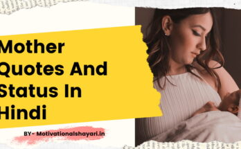Mother Quotes And Status In Hindi