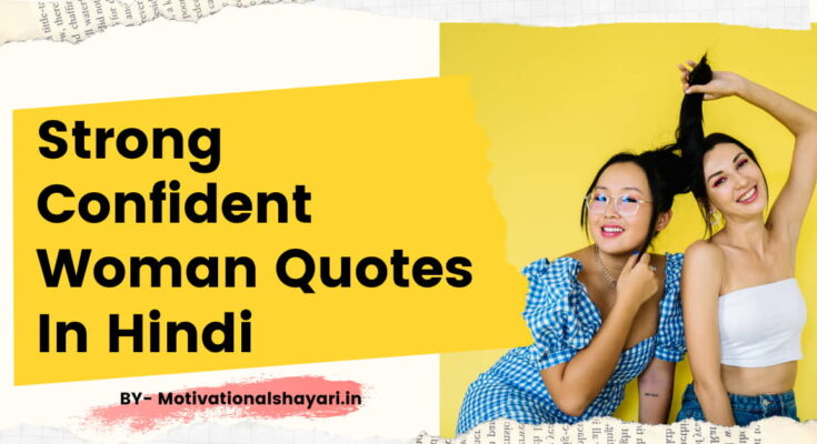 Strong Confident Woman Quotes In Hindi